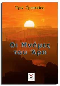 Οι Μνήμες του Άρη, Έρικ Σμυρναίος